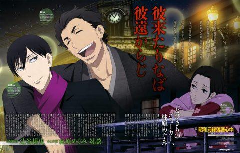 Shouwa Genroku Rakugo Shinjuu: Sukeroku Futatabi Hen (Episode 6)