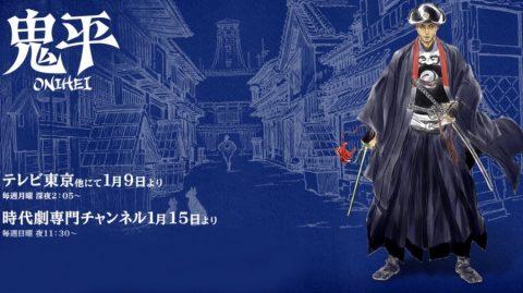 Onihei (Episode 9)