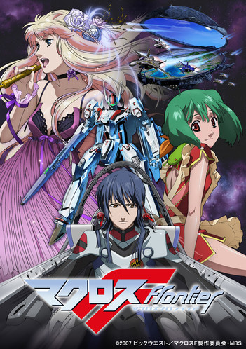 Download Macross Frontier (main) Anime